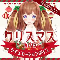 花京院ちえり_クリスマスシチュエーション2020【ボイス版】