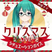 神楽すず_クリスマスシチュエーション2020【ボイス版】