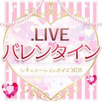 コンプリートセット_バレンタインシチュエーション2021【ボイス版】