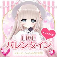 メリーミルク〜2人きりの保健室〜_バレンタインシチュエーション2021【ボイス版】