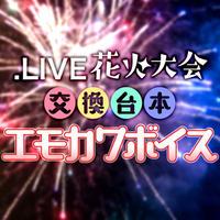 コンプリートセット〜花火大会交換台本エモカワボイス〜