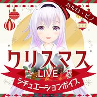 カルロ・ピノ_クリスマスシチュエーション2020【ボイス版】