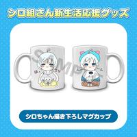 【シロの日記念】シロちゃん描き下ろしマグカップ