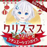 電脳少女シロ_クリスマスシチュエーション2020【ボイス版】