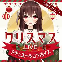 八重沢なとり_クリスマスシチュエーション2020【ボイス版】