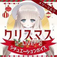 メリーミルク_クリスマスシチュエーション2020【ボイス版】