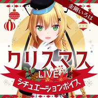 金剛いろは_クリスマスシチュエーション2020【ボイス版】
