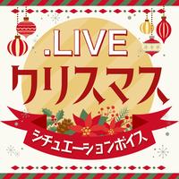 コンプリートセット_クリスマスシチュエーション2020【ボイス版】