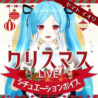ヤマト イオリ_クリスマスシチュエーション2020【ボイス版】