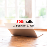 500mails ご利用料金 (1回分)