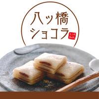 八ッ橋ショコラ