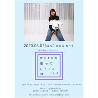 佐川真由 大阪プチワンマン「歌ってしゃべる日vol.3」チケット