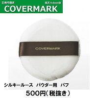 カバーマーク COVERMARK シルキータッチパフ<シルキールースパウダー用>粉用パフ