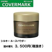 カバーマーク COVERMARK シルキー ルースパウダー 詰め替え おしろい 10g