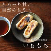 小柴製餅所のいももち(2本入り)1701-09003【2020-2021】