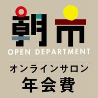 朝市オンラインサロン【年会費】