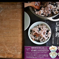 【新刊】べにや長谷川商店 バーミキュラで豆料理(書籍)