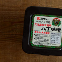 八丁味噌(三河産大豆使用 無添加・天然醸造)