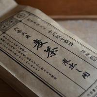 六条大麦 麦茶煮出し用(ティバッグ) 中川政七商店