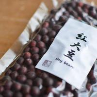 【旧豆sale】べにや長谷川商店 紅大豆