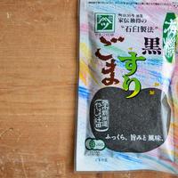有機黒すりごま(石臼製法) やまつ辻田
