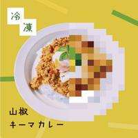爽やかな山椒とひき肉の旨みがクセになる!冷凍「山椒キーマカレー」6食セット