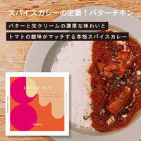 スパイスキット「バターチキンカレー」  4食分