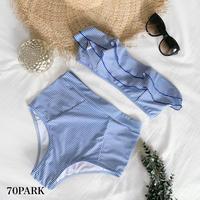 #Stripe High Waisted Bikini ストライプ柄 ハイウエスト フリル ビキニ ブルー