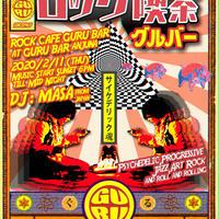 Rock Cafe GURUBAR ステッカー