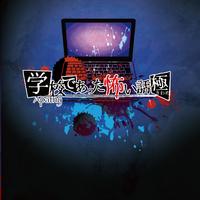 【MacOS版】アパシー学校であった怖い話極(攻略本PDF付)