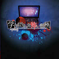【Windows版】アパシー学校であった怖い話極(攻略本PDF付)