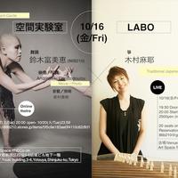 空間実験室LABO Online Theatre