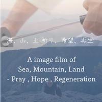 海、山、土-祈り、希望、再生      Sea, Mountain, Land - Pray , Hope , Regeneration