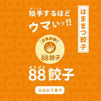 『合格祈願!』金の88ぱちぱち餃子 黒(にんにくあり)【全国冷凍配送】