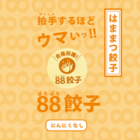 『合格祈願!』金の88ぱちぱち餃子 白(にんにくなし)【全国冷凍配送】