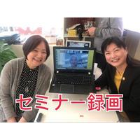 セミナー動画4/21開催【リンパ浮腫】