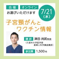 7/21(水)「子宮頸がんとワクチン情報」参加申し込み