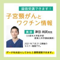 「子宮頸がんとワクチン情報」2021/7/21開催セミナー動画