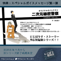 【会員特典】第一弾ボイス「にじぽりす・ストーリー」外伝