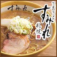 【札幌ラーメン】すみれ 塩味