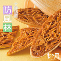 【柳月】 防風林 -ぼうふうりん- 24枚 アーモンドの香りがほんのりサクサク【北海道銘菓】