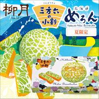 【柳月】三方六の小割 北海道めろん 5本入【夏期間限定】
