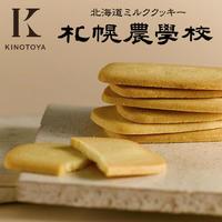 【きのとや】  札幌農学校 北海道ミルククッキー 3枚入 【北海道限定】
