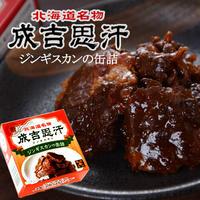 開拓缶詰 北海道名物 成吉思汗 ジンギスカンの缶詰