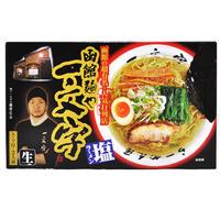 函館麺や 一文字 塩ラーメン2食入 生タイプ<br>函館を代表する名店【常】