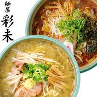 【割引送料込み】<br> 麺屋 彩未 (さいみ)  生麺タイプ 1食入  醤油味、味噌味 各2個セット(計4食)