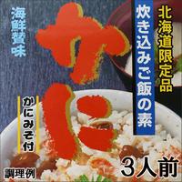 北海道限定 海鮮賛味 炊き込みご飯の素 かに かにみそ付