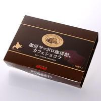 【道南食品】 珈房サッポロ珈琲館 カフェショコラ 20枚入 チョコレート