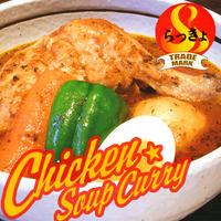 【北海道札幌スープカレー】 らっきょ チキンカレー 【秘密のケンミンショーで紹介】