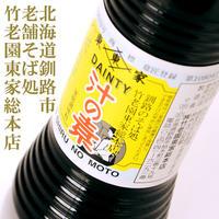 【北海道 釧路市の老舗そば処】 竹老園 東家総本店の「汁の素」